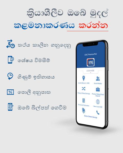 LOLC Realtime App